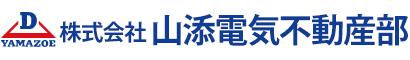 株式会社山添電気不動産部